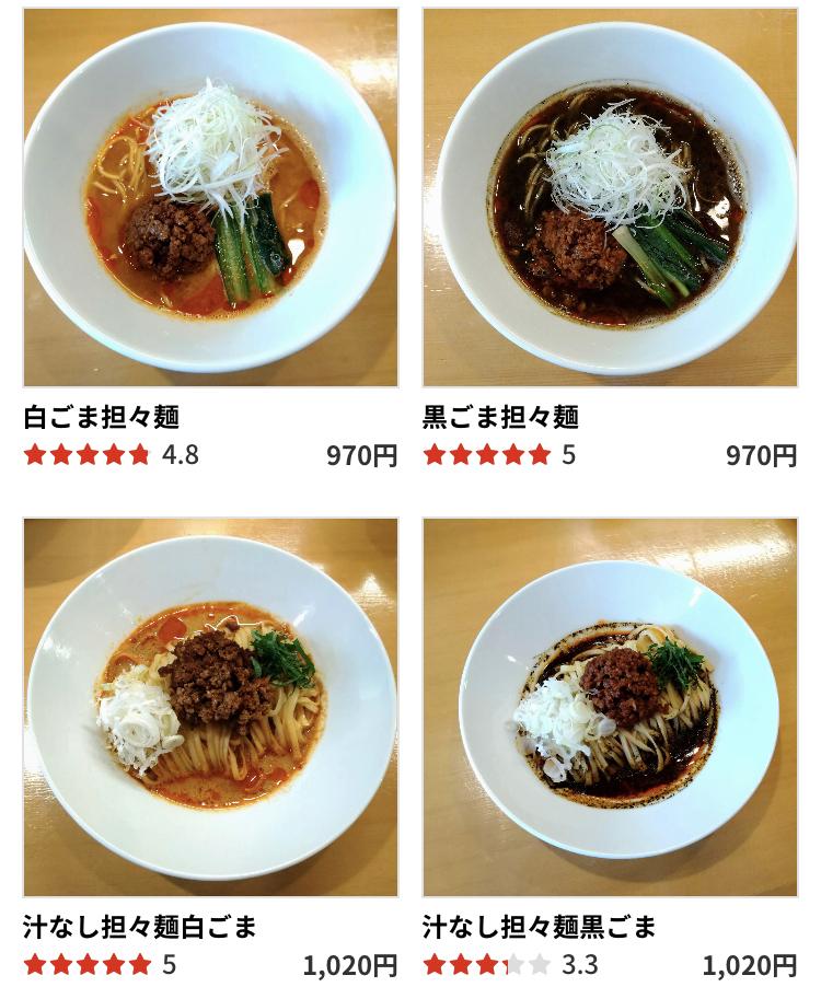 担々麺くろおにのデリバリー・テイクアウトアプリmenu対応メニュー