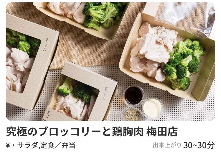 究極のブロッコリーと鶏胸肉のデリバリー・テイクアウトアプリmenu対応メニュー