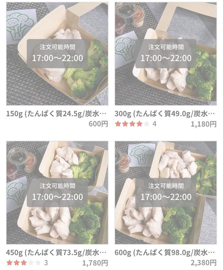 究極のブロッコリーと鶏胸肉梅田店のデリバリー・テイクアウトアプリmenu対応メニュー