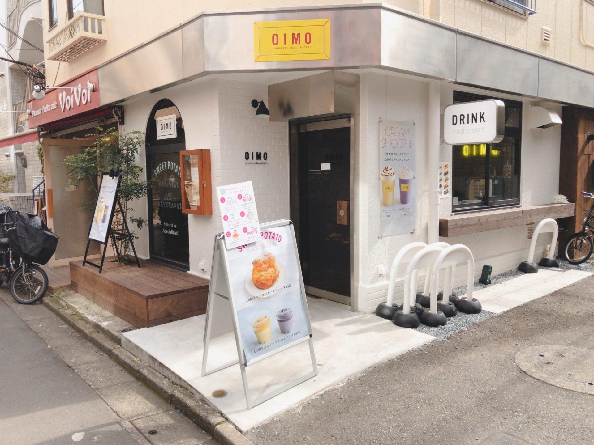OIMO(おいも)三軒茶屋店の外観