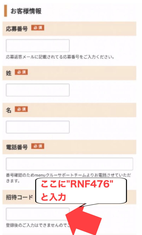 menu配達員招待コード
