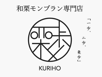 栗歩(くりほ)原宿店が9月上旬オープン予定
