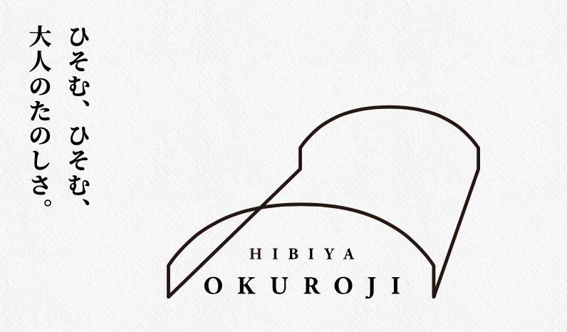 日比谷OKUROJI(オクロジ)のロゴ