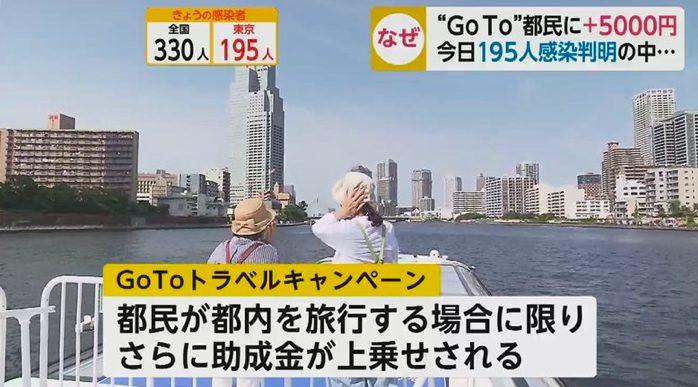 東京|都内のGoToトラベルキャンペーン利用はさらにお得