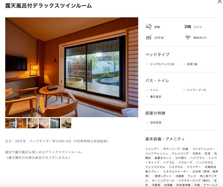 下北沢温泉 露天風呂つき客室が予約できるのはRelux(リラックス)