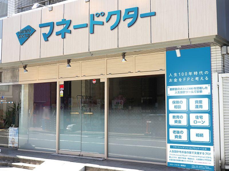 マネードクター世田谷用賀店の外観