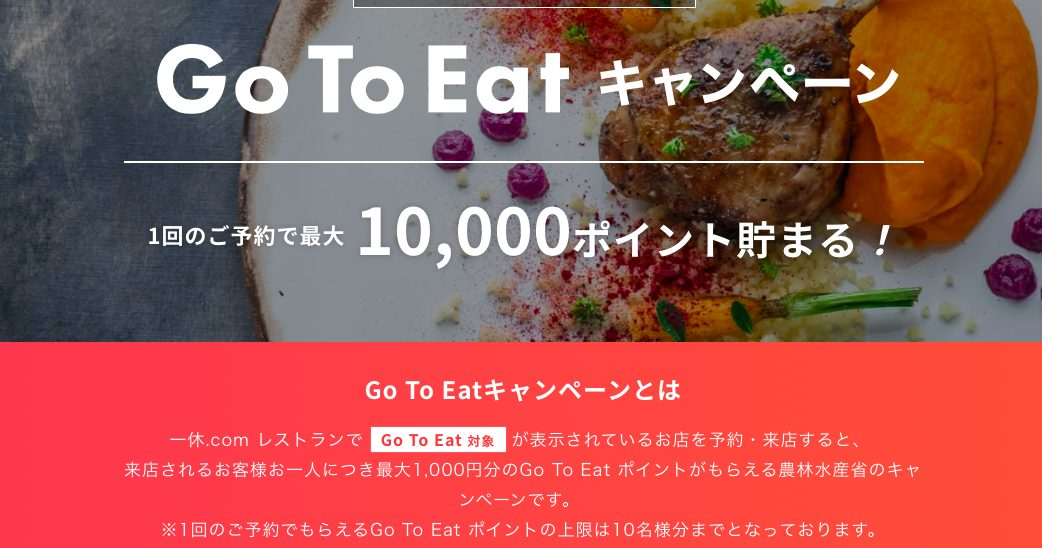 一休.comレストランのGoToEat特設ページ