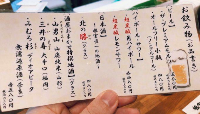 立食い寿司 根室花まる 神宮前店(原宿店)のドリンクメニュー