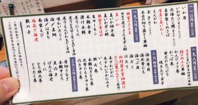 立食い寿司 根室花まる 神宮前店(原宿店)のメニュー