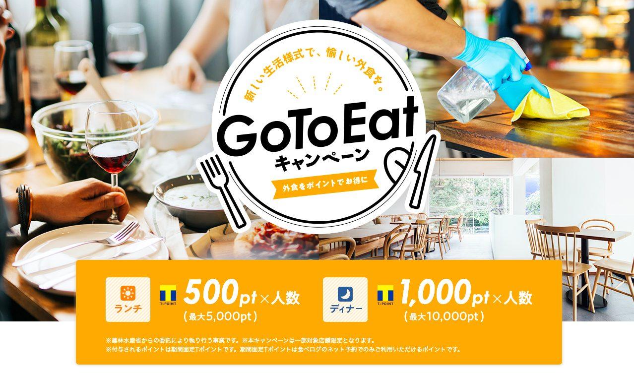 GoToEat対応のネット予約サイト