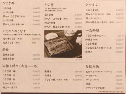 日比谷OKUROJI(ヒビヤオクロジ)のうな富士のメニュー