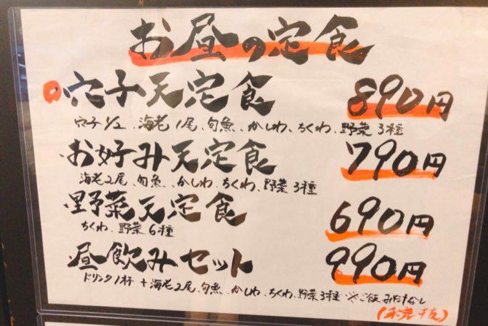 日比谷OKUROJI(ヒビヤオクロジ)の天ぷらワイン大塩のランメニュー