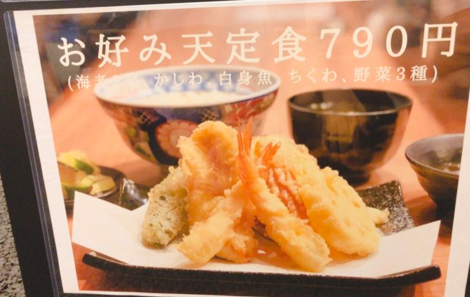 日比谷OKUROJI(ヒビヤオクロジ)の天ぷらワイン大塩のランチ