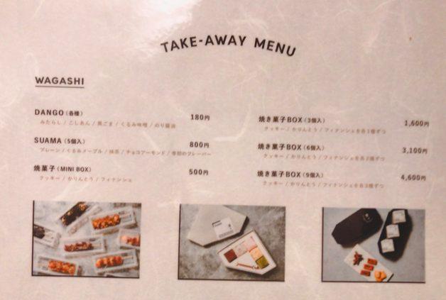 日比谷OKUROJI(ヒビヤオクロジ)の和菓子楚々のメニュー