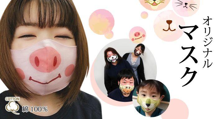 日比谷OKUROJI(ヒビヤオクロジ)の水野染め工場の動物マスク