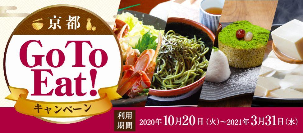 京都のGoToイート キャンペーン