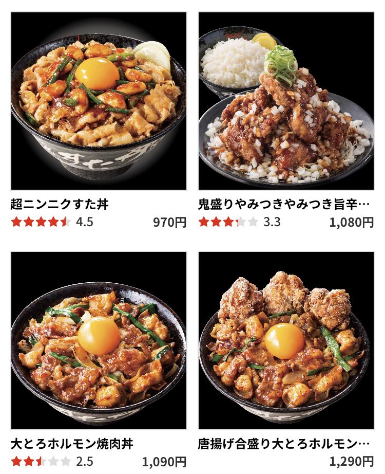 伝説のすた丼屋のデリバリーメニュー(超ニンニクすた丼ほか)