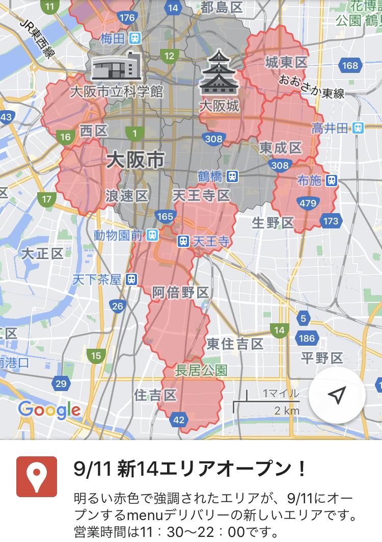 大阪関西menuデリバリー対応エリア(2020年9月14日更新)