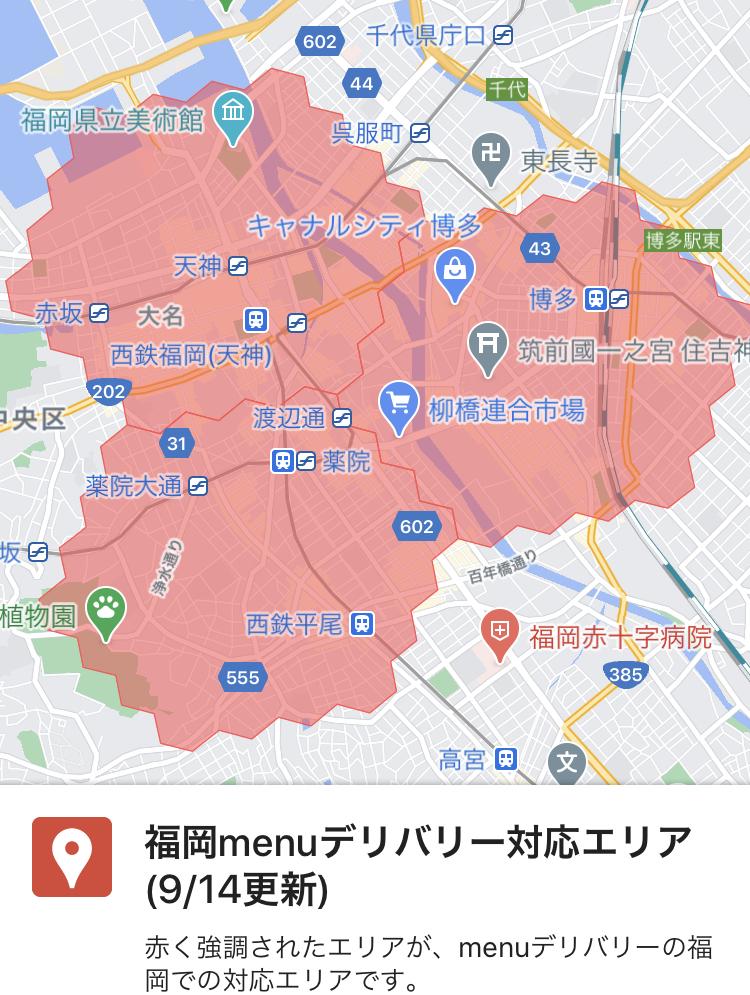 福岡menuデリバリー対応エリア