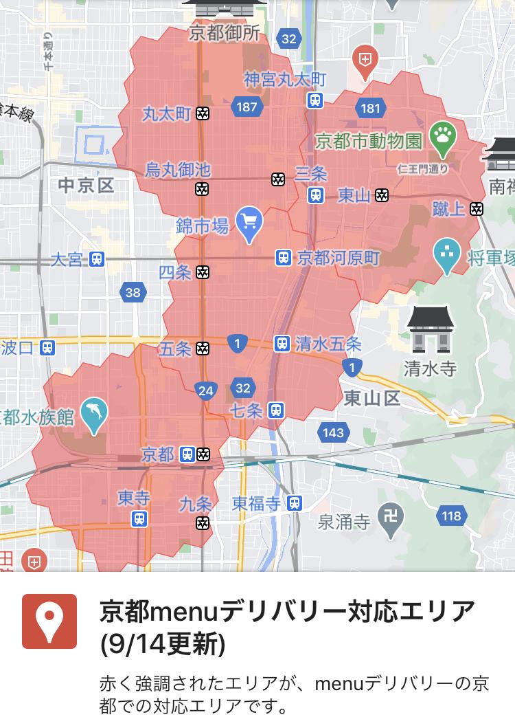 京都menuデリバリー対応エリア(2020年9月14日更新)
