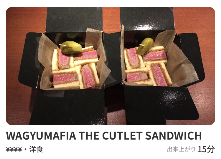 WAGYUMAFIA THE CUTLET SANDWICH(中目黒)のデリバリー