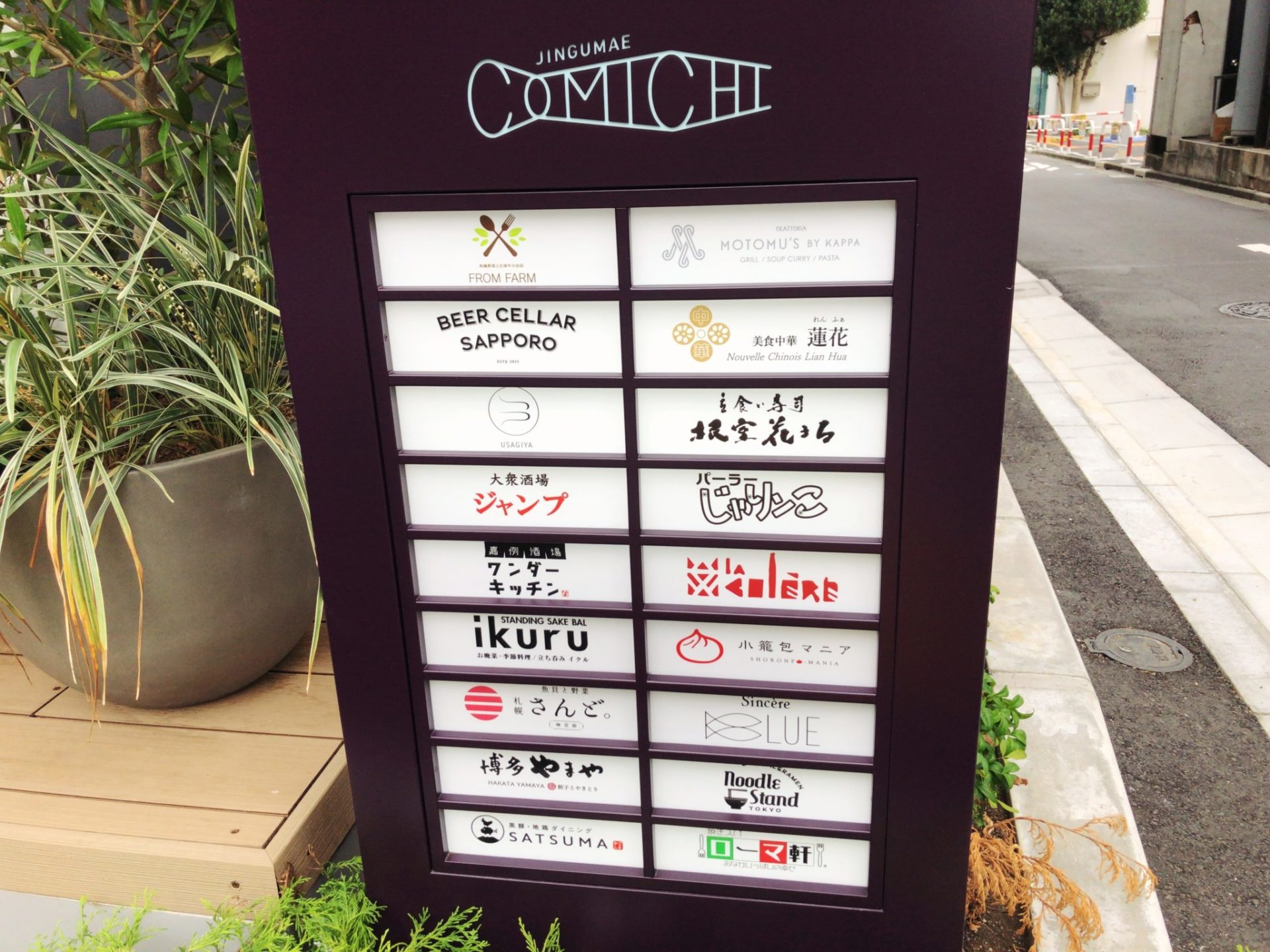 JINGUMAE COMICHI(じんぐうまえこみち)のテナント(全18店舗)