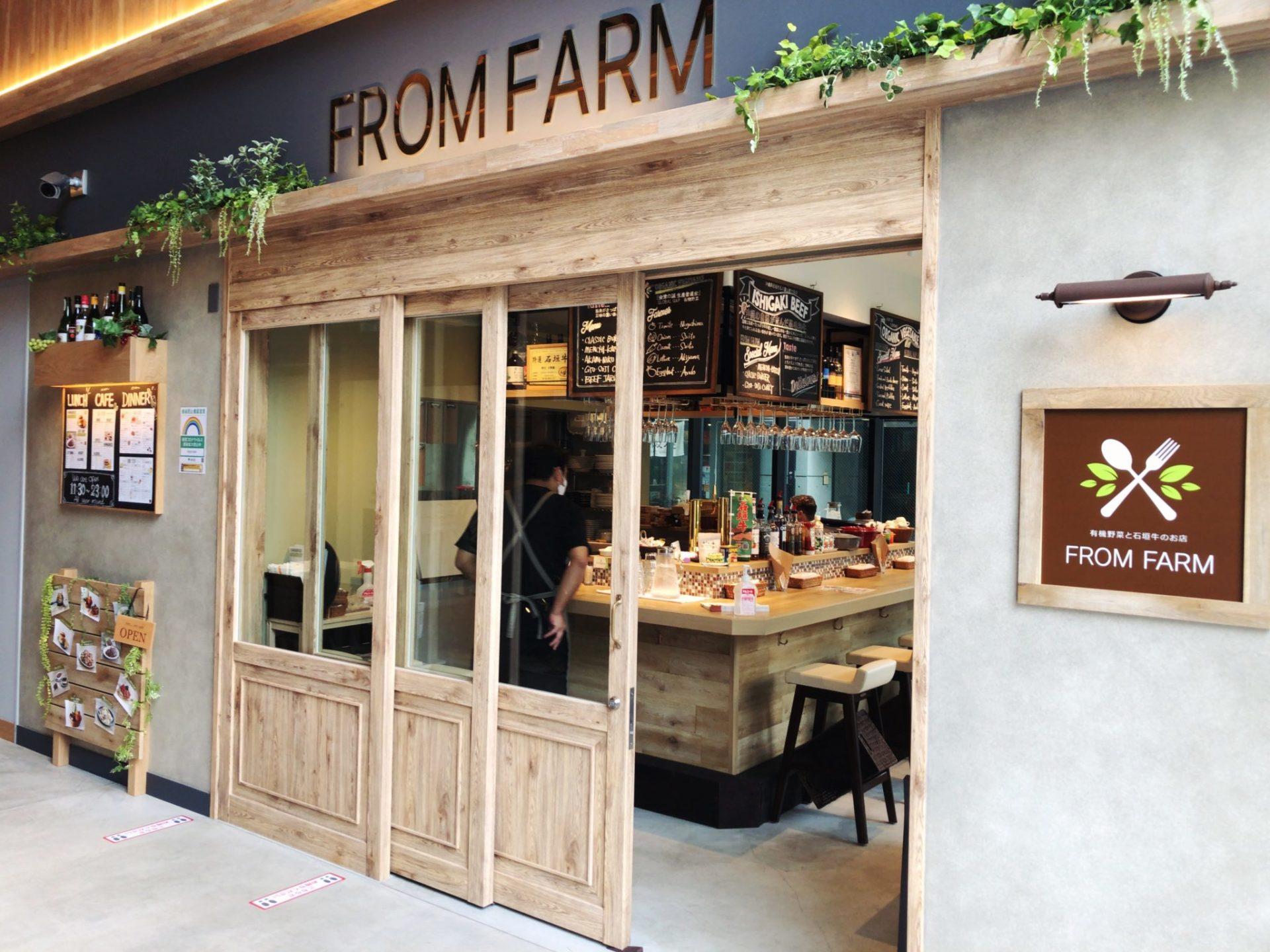 有機野菜と石垣牛のお店 FROM FARM(フロムファーム)の外観