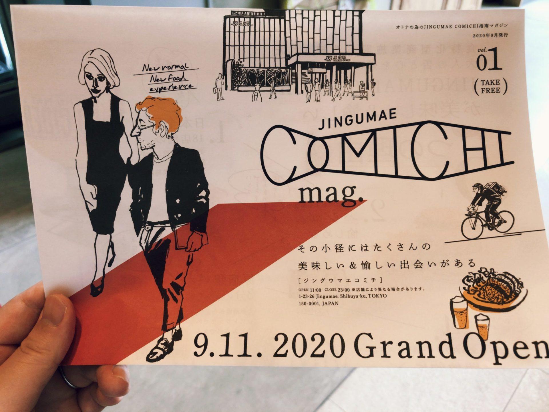 JINGUMAE COMICHI(じんぐうまえこみち)のチラシ(グランドオープン)