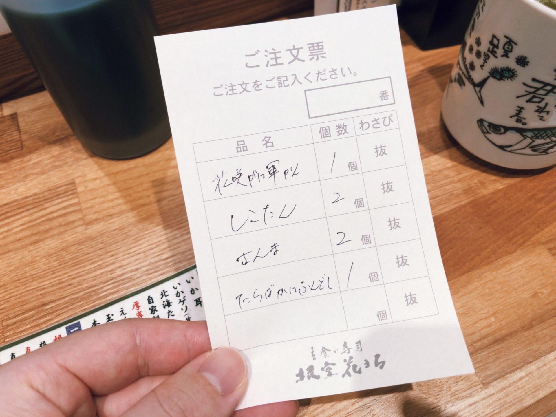 立食い寿司 根室花まる 神宮前店(原宿店)の注文票