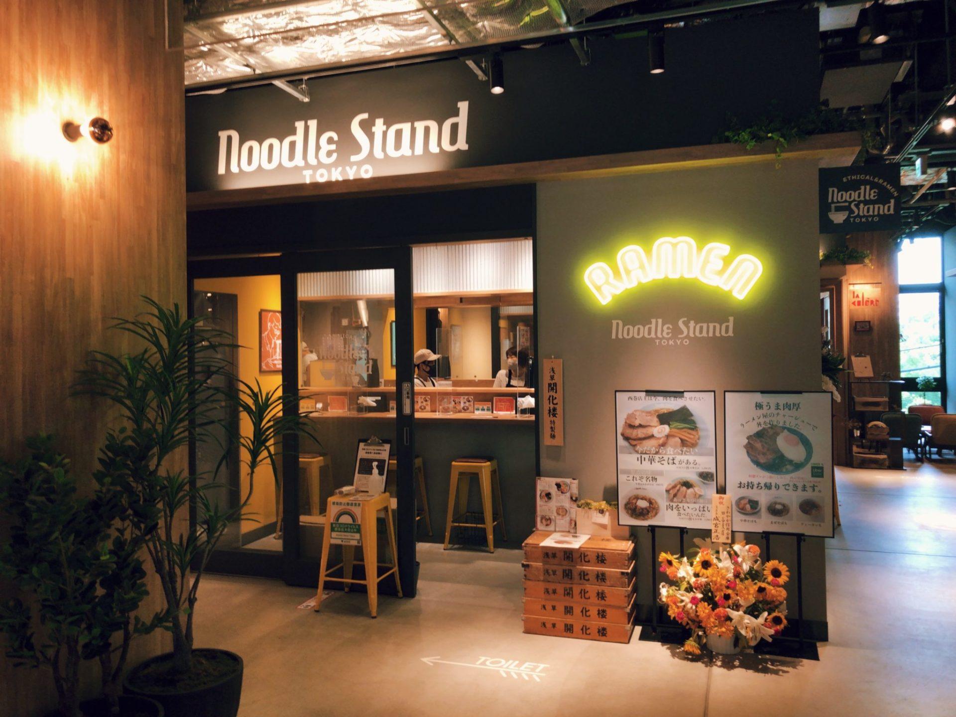 Noodle Stand Tokyo(ヌードルスタンドトウキョウ)の外観