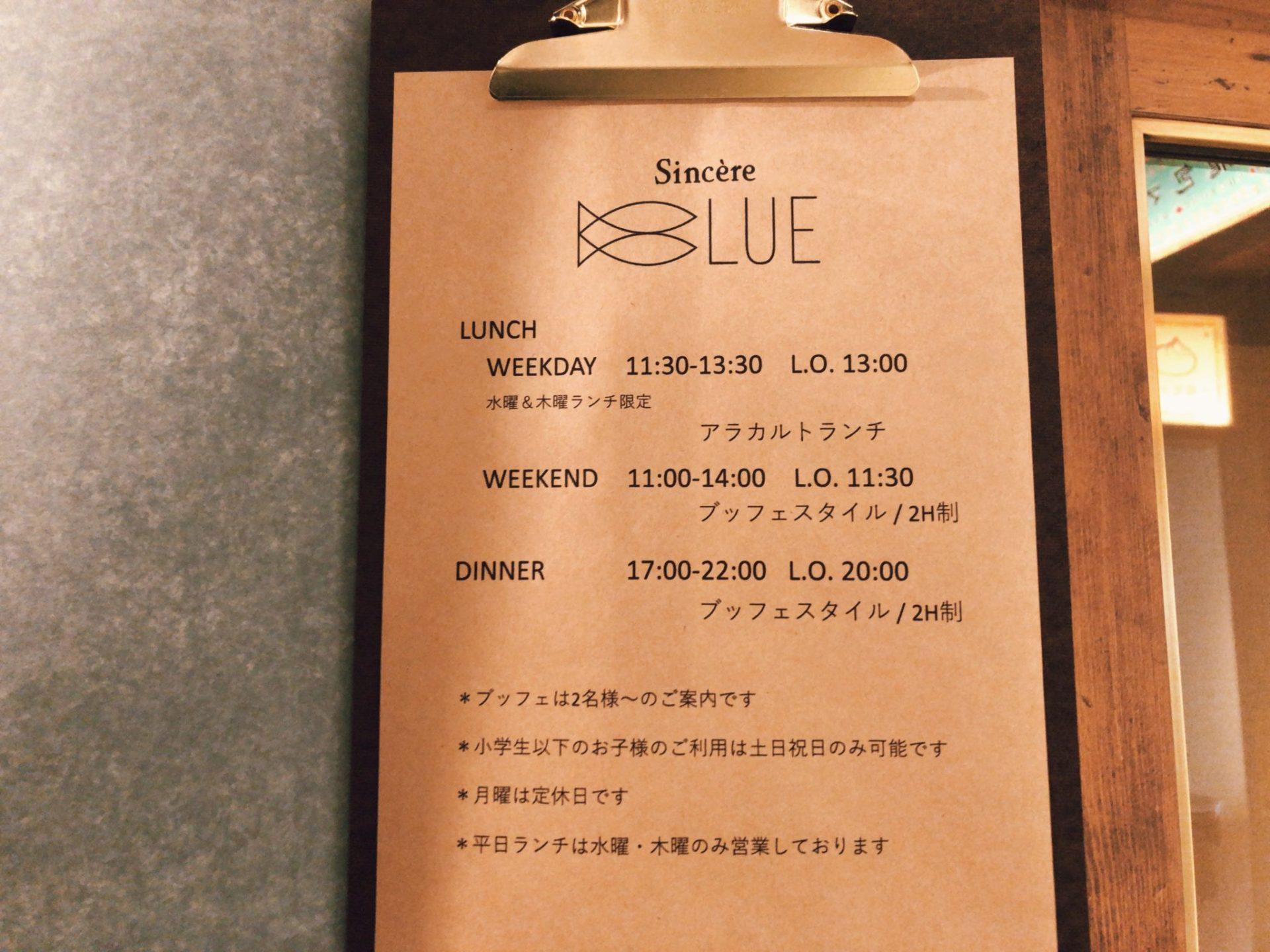 Sincere BLUE(シンシアブルー)【新業態】のアラカルトメニュー