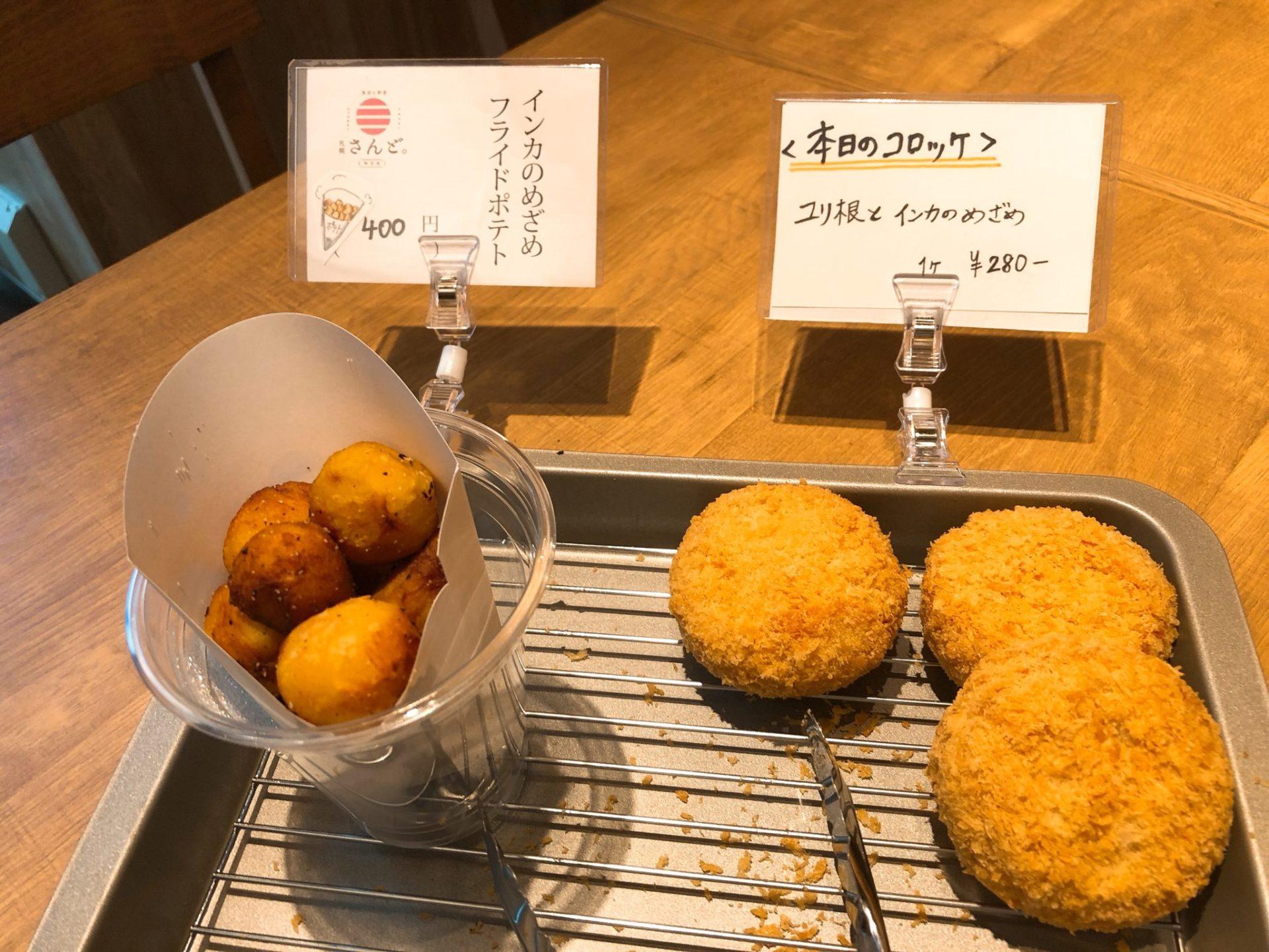 魚貝と野菜札幌さんど。のコロッケ