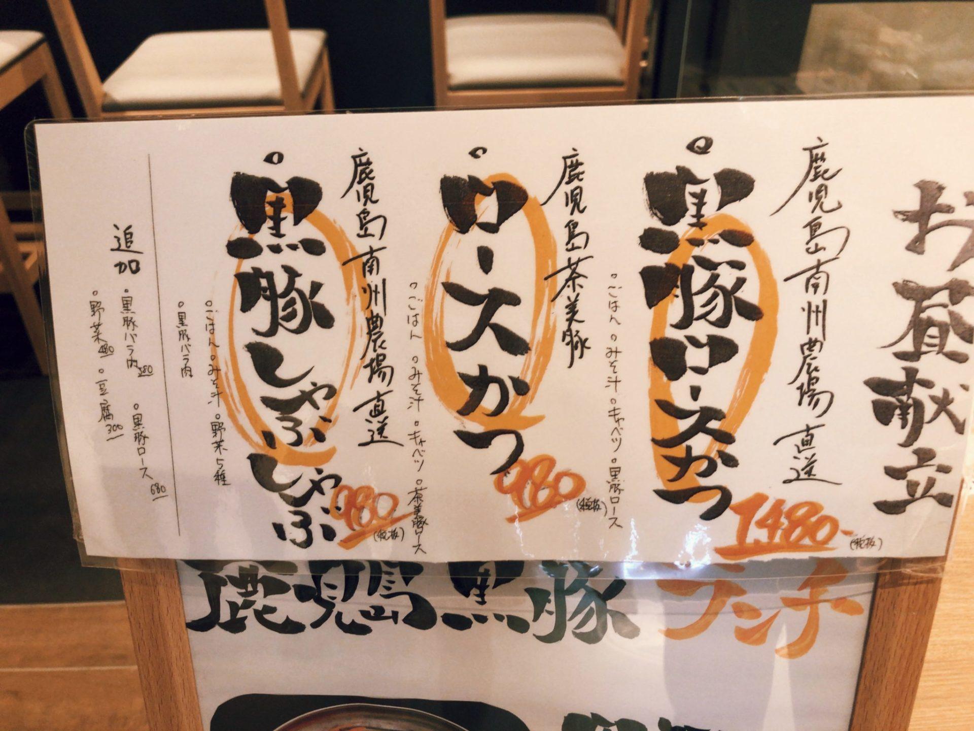 黒豚・地鶏ダイニング SATSUMA(サツマ)原宿店のランチメニュー