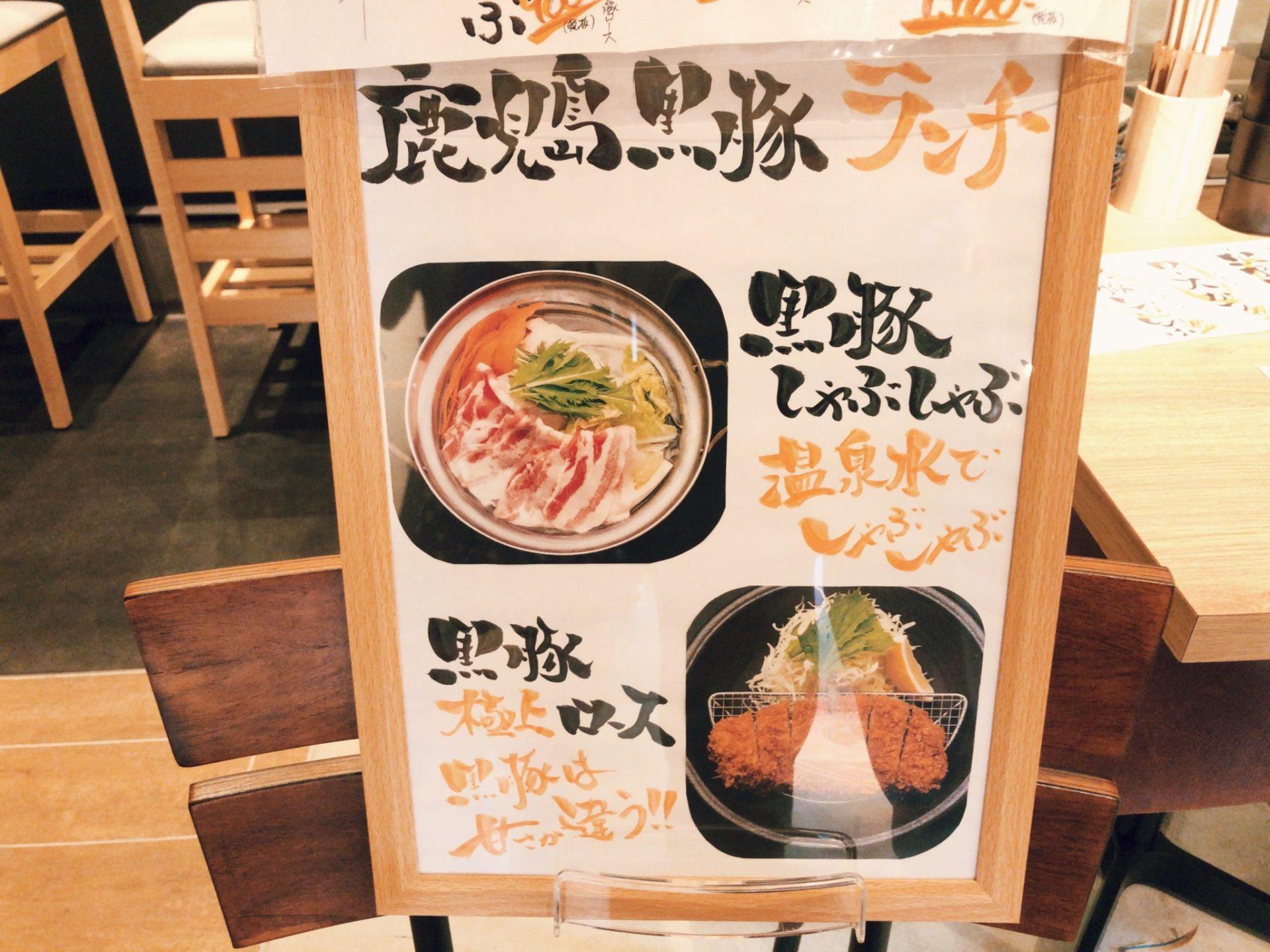 黒豚・地鶏ダイニング SATSUMA(サツマ)原宿店のランチ