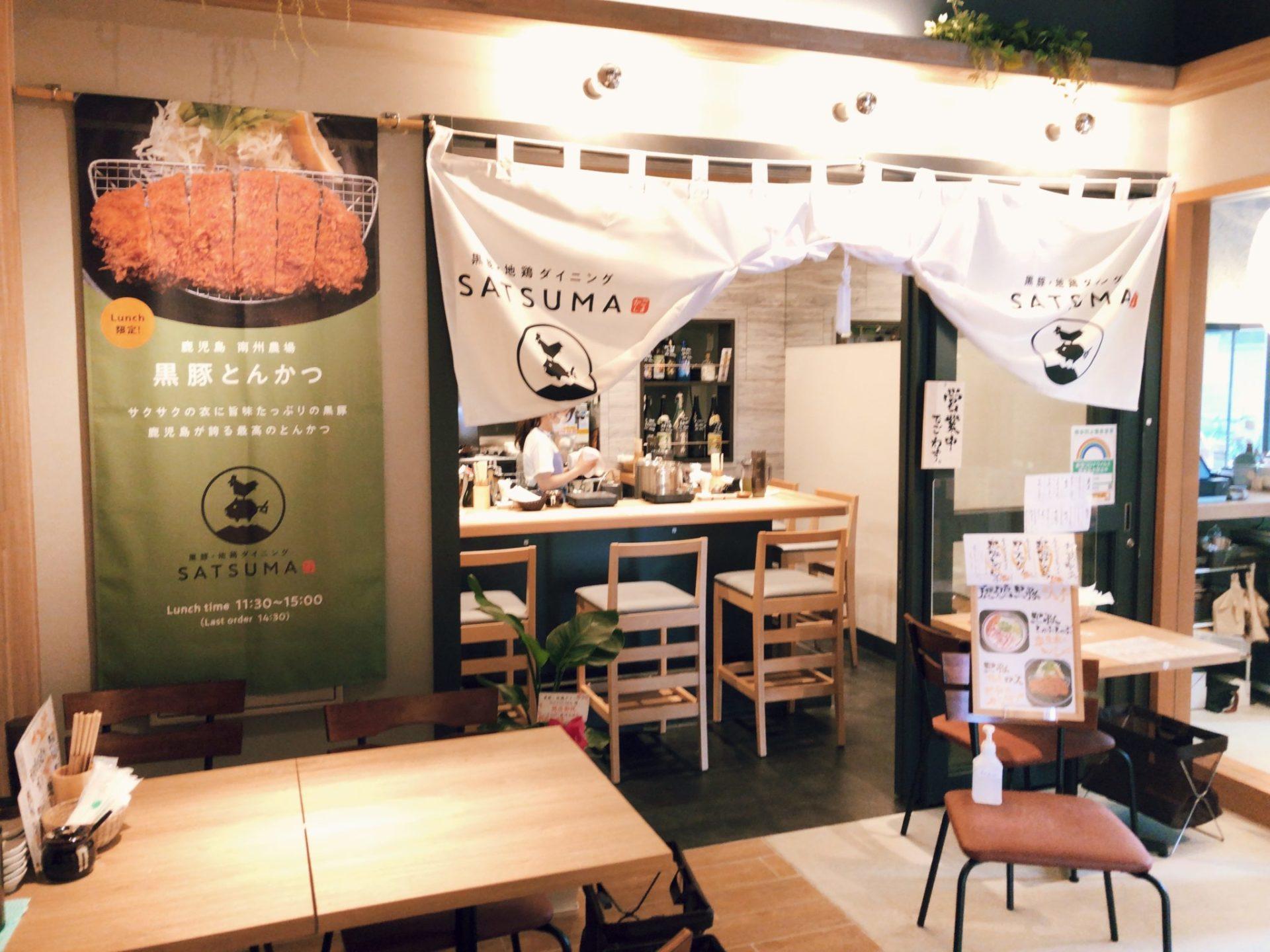 黒豚・地鶏ダイニング SATSUMA(サツマ)原宿店の外観