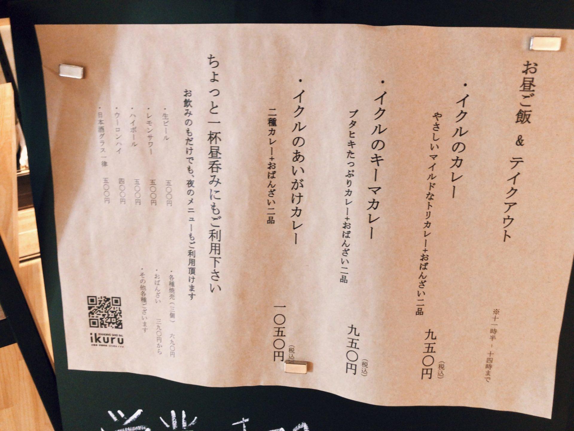 ikuru(イクル)原宿店のランチメニュー・テイクアウト