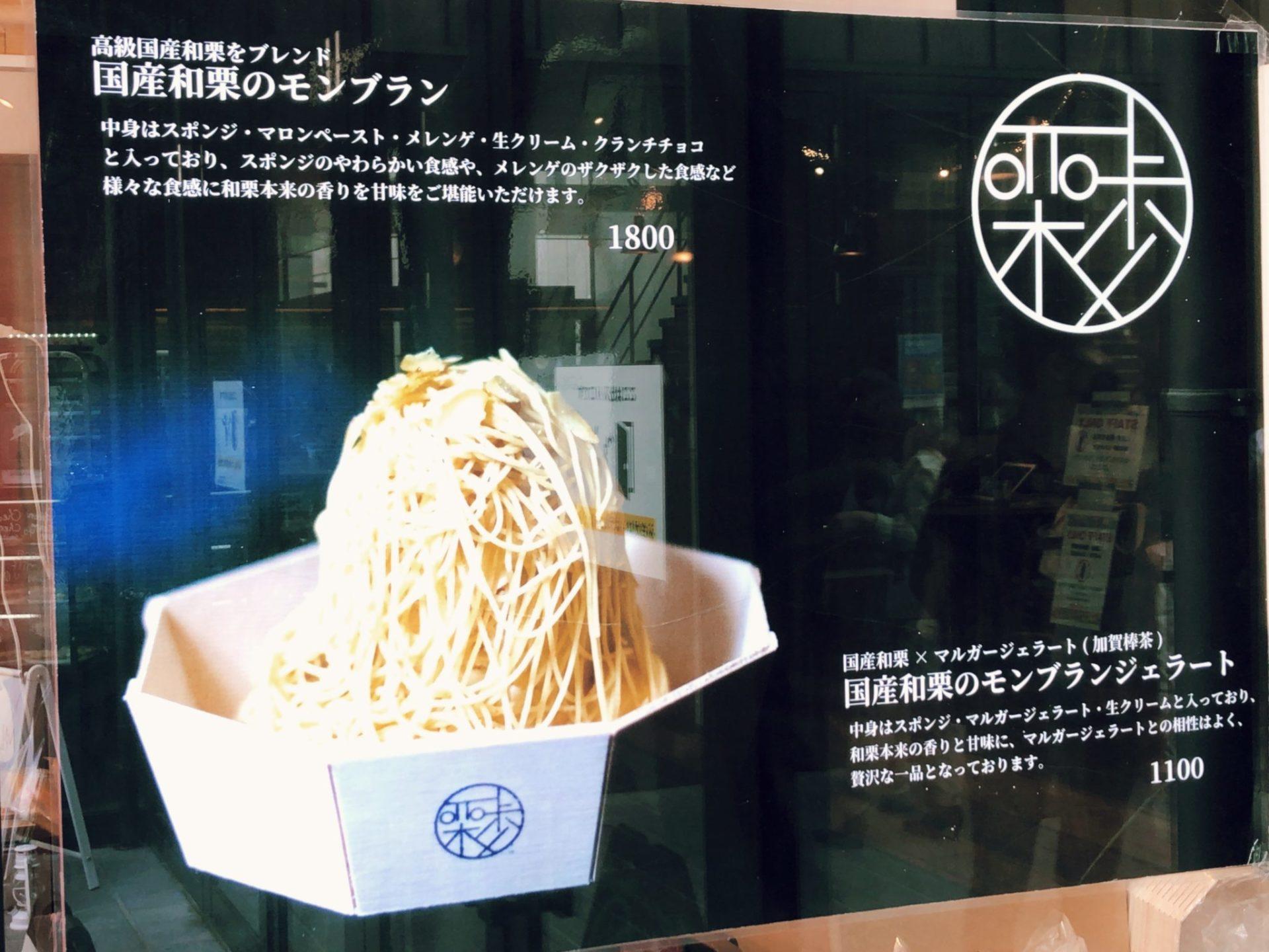 栗歩(くりほ)原宿店のモンブランのメニュー