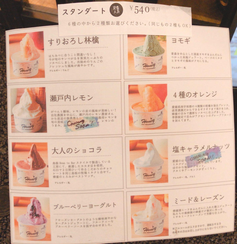 日比谷OKUROJI(ヒビヤオクロジ)のビーフレンドシップのジェラートメニュー