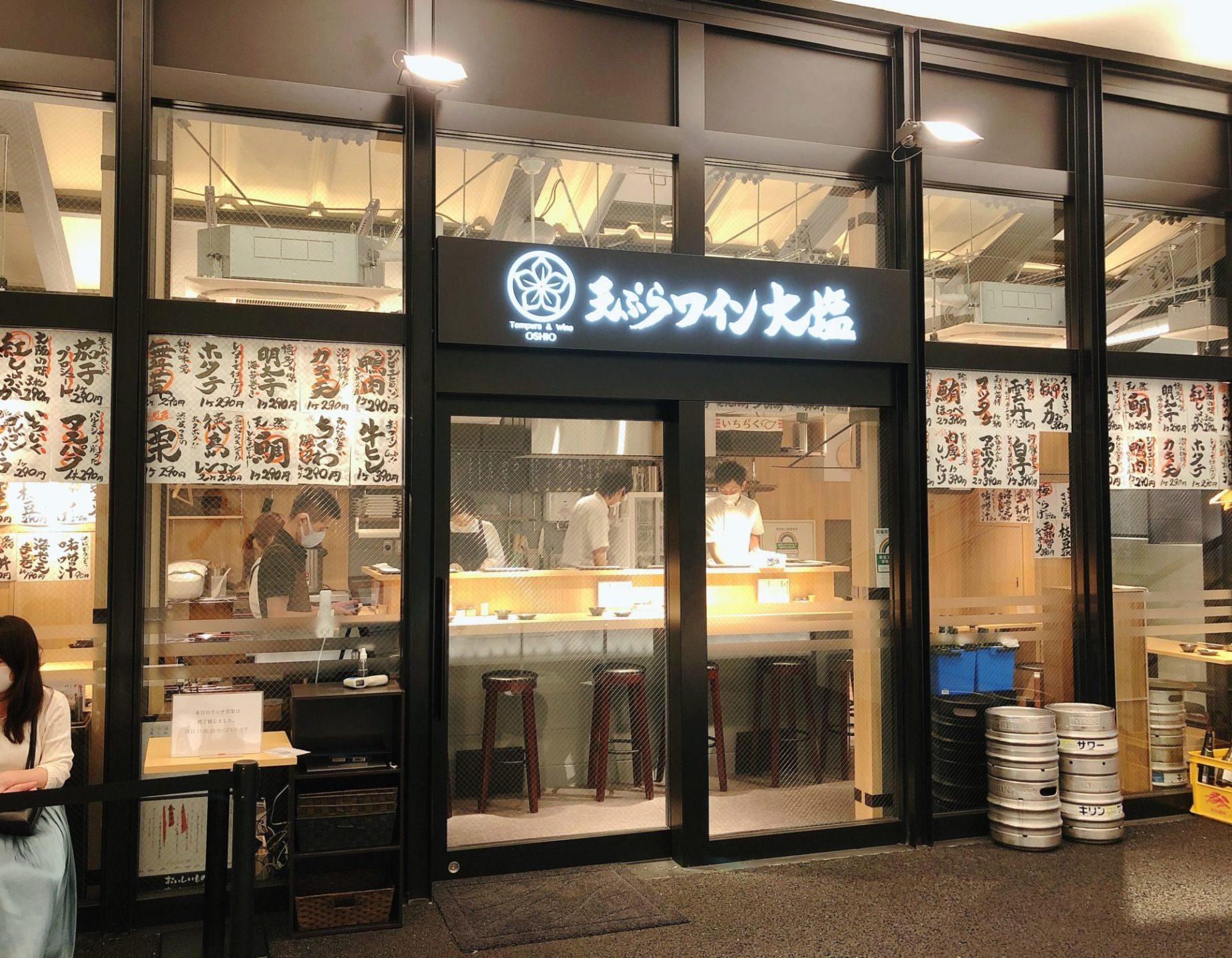 日比谷OKUROJI(ヒビヤオクロジ)の天ぷらワイン大塩