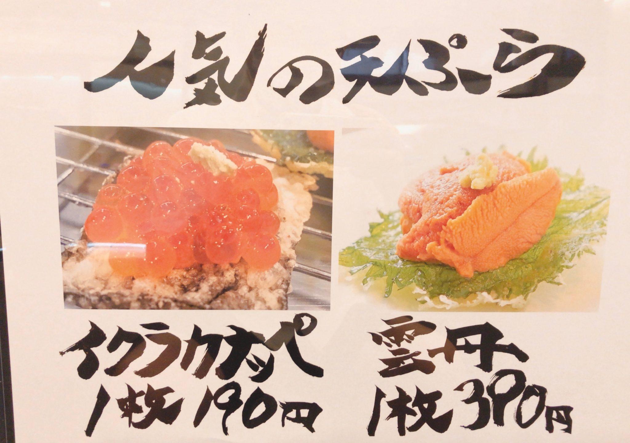 日比谷OKUROJI(ヒビヤオクロジ)の天ぷらワイン大塩のメニュー