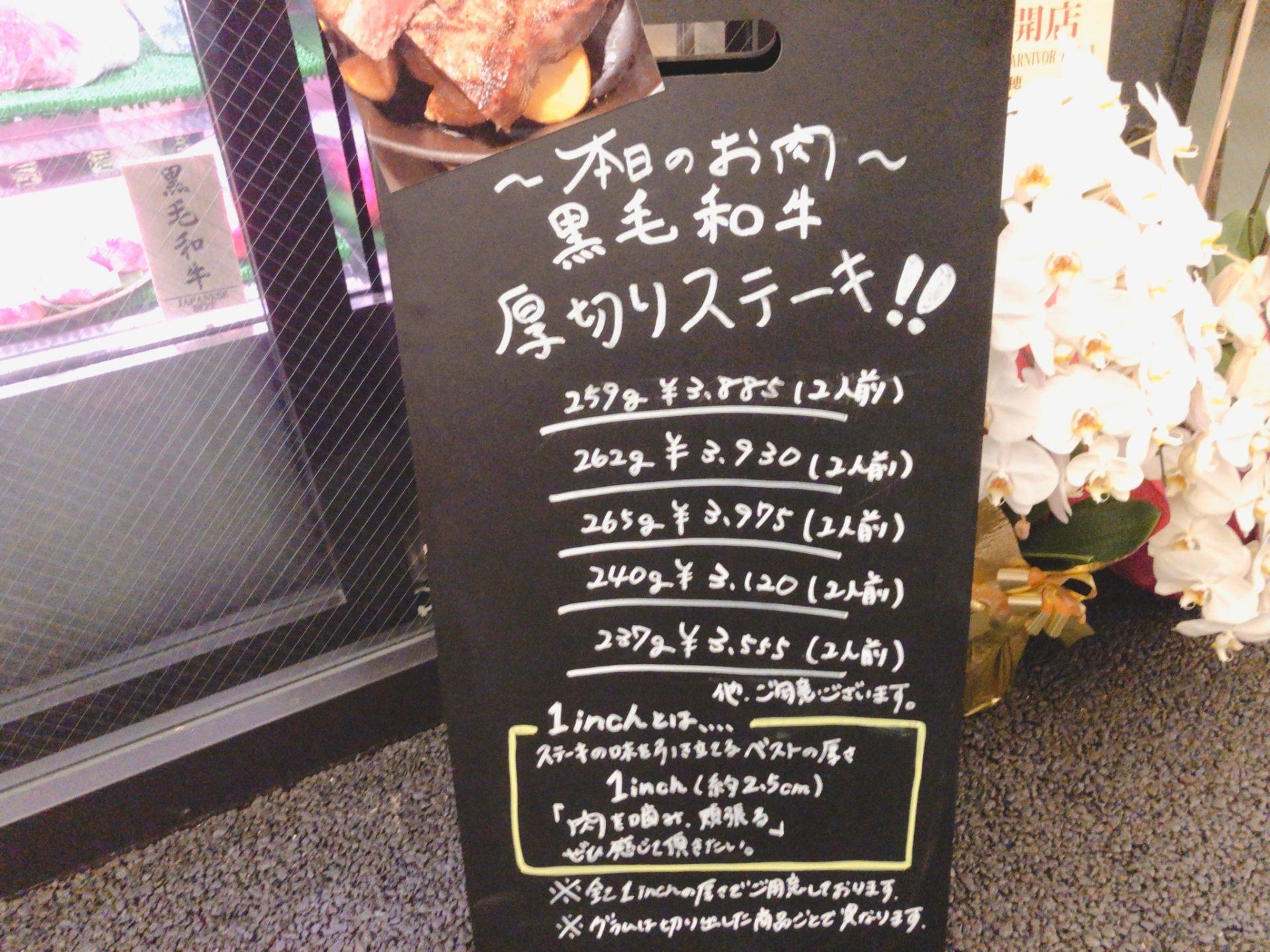 日比谷OKUROJI(ヒビヤオクロジ)のニクバルCARNIVORのステーキメニュー