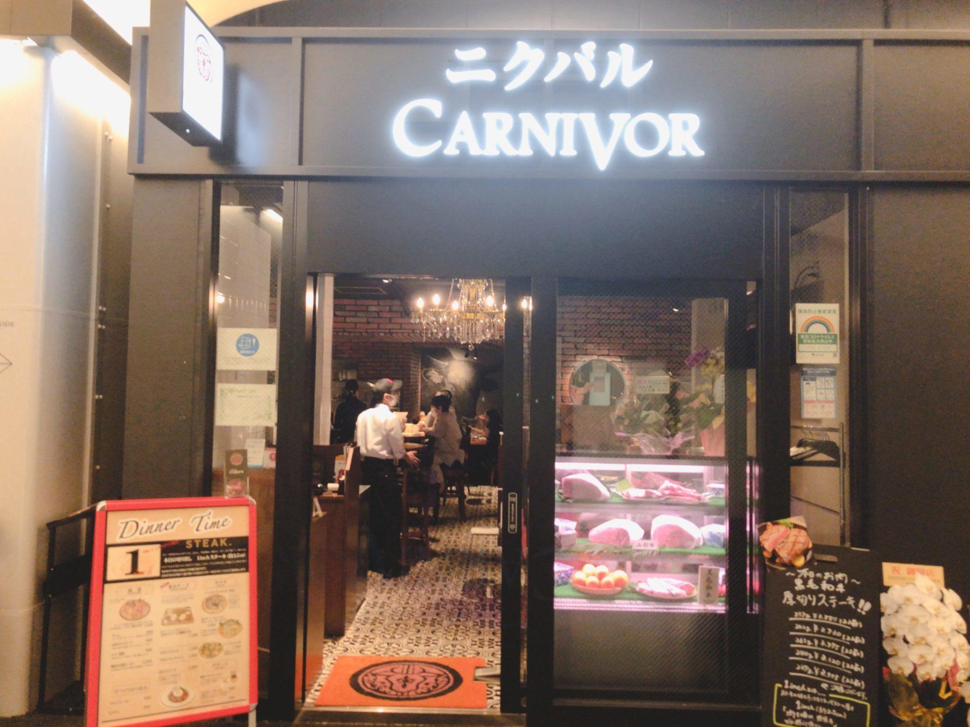 日比谷OKUROJI(ヒビヤオクロジ)の肉バル