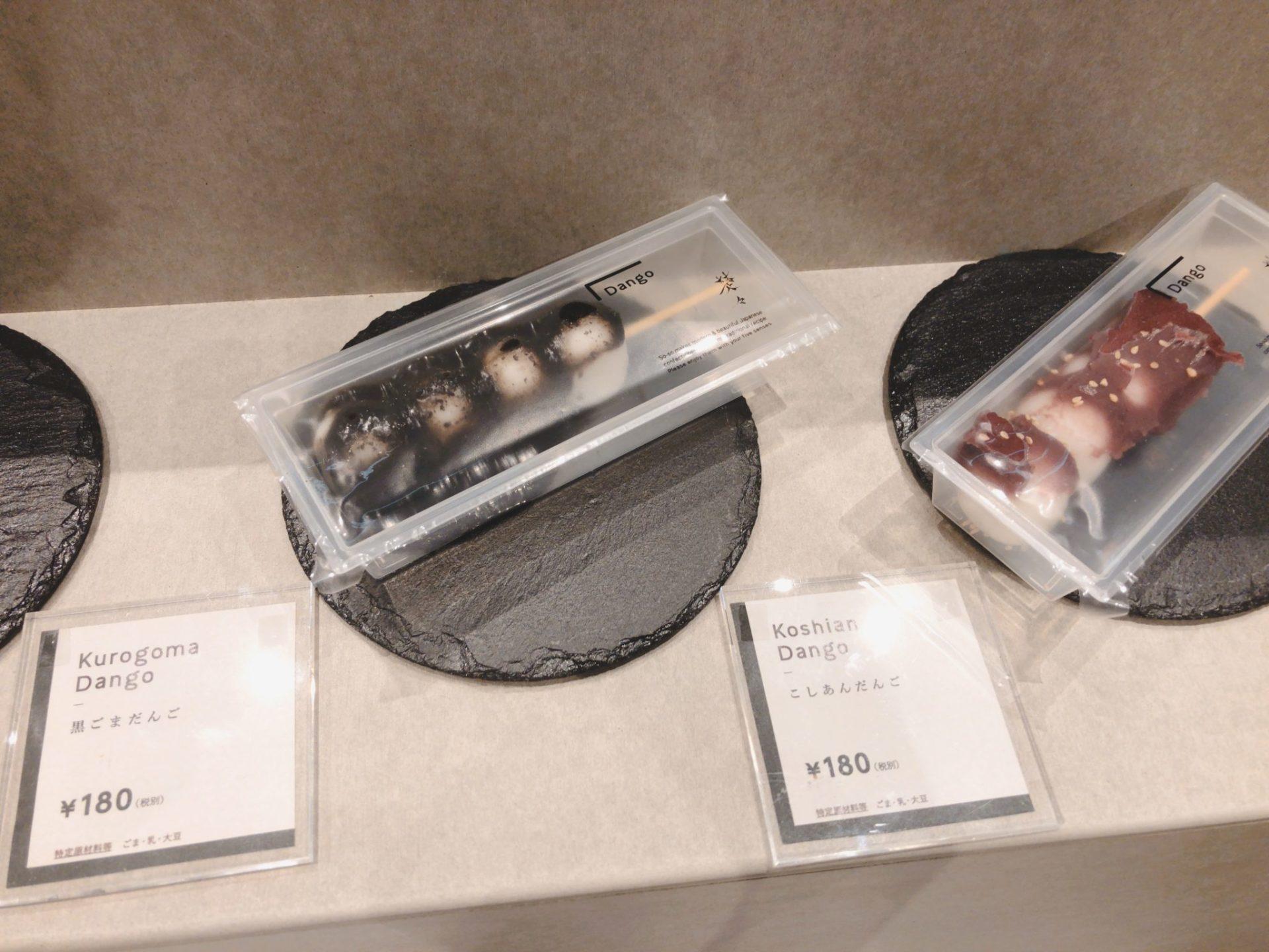 日比谷OKUROJI(ヒビヤオクロジ)の和菓子楚々のおだんご