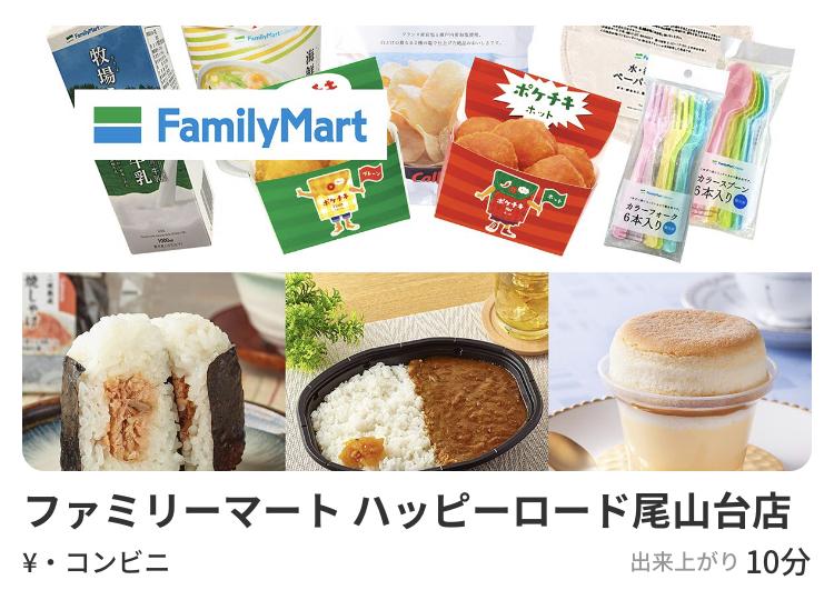ファミリーマート|デリバリーの対応店舗