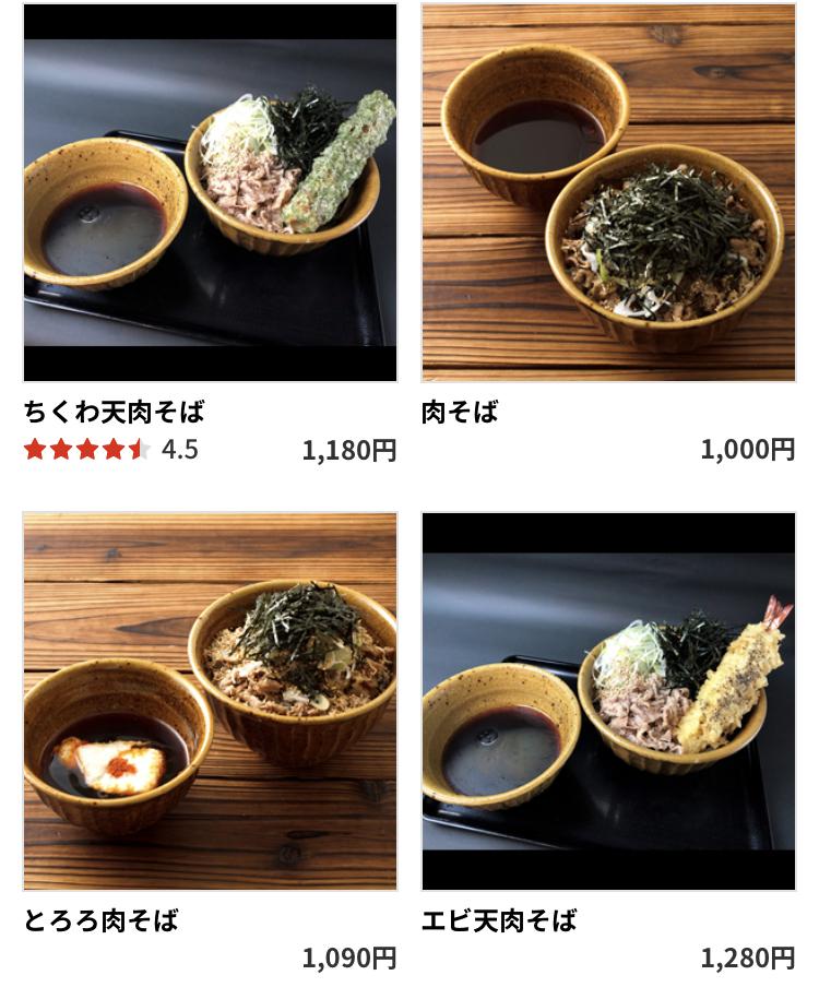 デリバリーテイクアウトアプリメニューのオススメ店なぜ蕎麦にラー油を入れるのか。渋谷店のそば