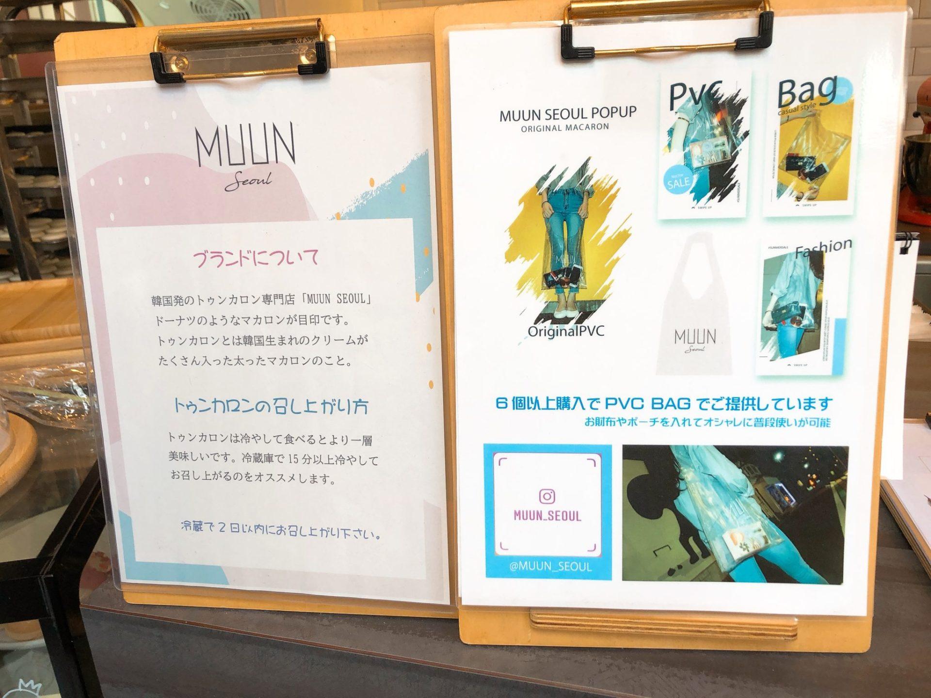 MUUN Seoul(ムーンソウル)原宿の韓国マカロン(トゥンカロン)のブランドについて
