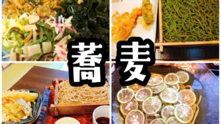 【世田谷区内】地元民オススメ美味しい蕎麦(そば)の名店14選