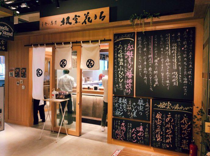 立食い寿司 根室花まる 神宮前店(原宿店)の外観