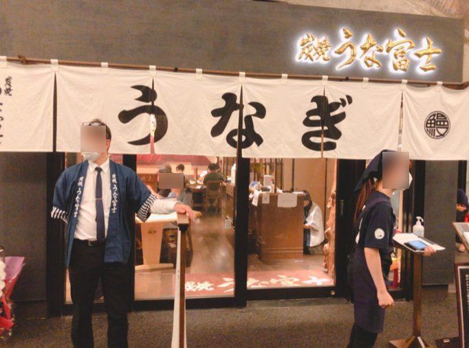 日比谷OKUROJI(ヒビヤオクロジ)のうな富士の外観