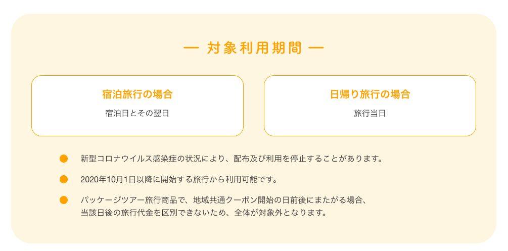 東京|地域共通クーポンの有効期限